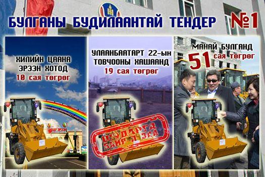 10 саяын үнэтэй тракторыг 50 саяар зардаг анхны хүн Булганых